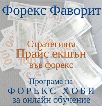 Форекс Фаворит