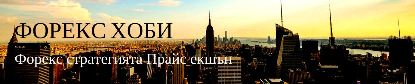 ФОРЕКС ХОБИ