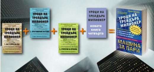 За книгите и хората... и форекс