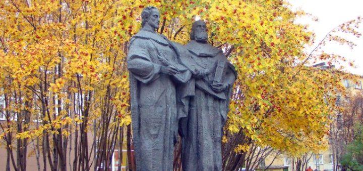 Защо тъгуват Кирил и Методий
