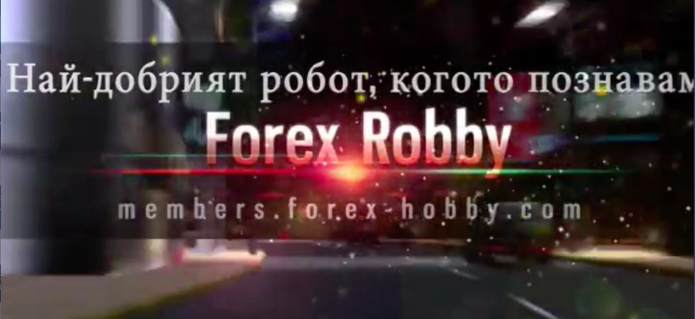 Форекс Роби открива есенния сезон - видео